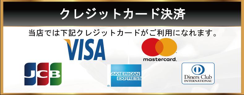 クレジットカード決済【PC】