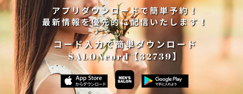 アプリダウンロード【PC】