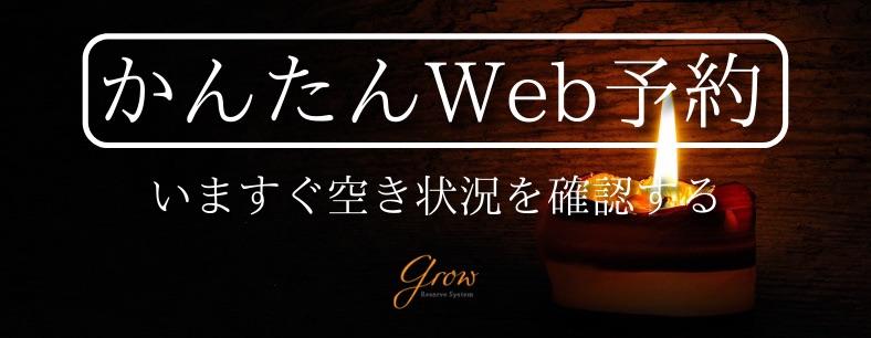 WEB予約【PC】